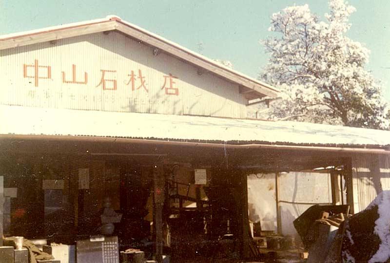 昭和40年頃の工場