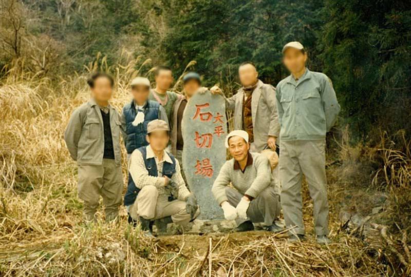 昭和50年代 七沢石の石切場にて